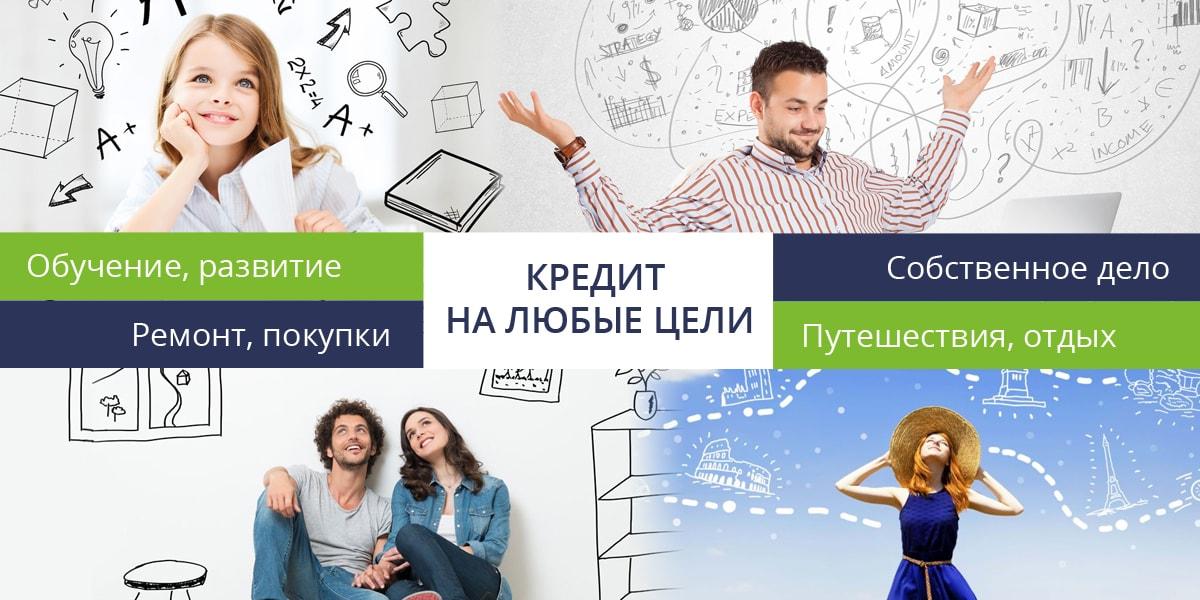 кредиты на любые нужды в Нижнем Новгороде